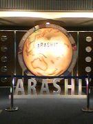 ☆ฺNO ARASHI, NO LIFE☆