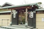 梅彦/六庵 (福岡県宮若市)