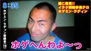 ★☆ホゲ美病棟24時☆★