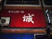 沖縄料理 城(ぐすく)