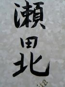 1984年生まれ瀬田北中学校出身組