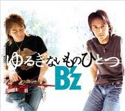 B'z/ゆるぎないものひとつ