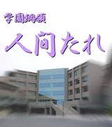 私立暁中学高等学校
