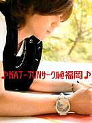 ♪KAT-TUNサークル@福岡♪