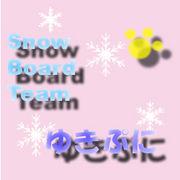 SnowBoardTeam 【ゆきぷに】