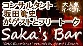 坂田篤史イベント『Saka's Bar』