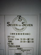 SEVEN to SEVEN