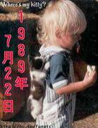1989年7月22日の平成ッこ