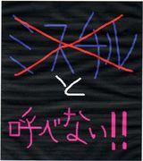 【ミスチル】と呼べない!!