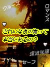 ナイトロマンス☆夜の海を守ろう