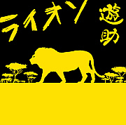 ライオン/遊助