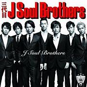 三代目 J Soul Brothers 応援