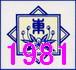 東京高校 1981