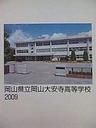 岡山大安寺高校 44期生