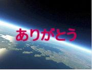☆☆65億のありがとう☆☆