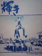 富原1979.4.2〜1980.4.1
