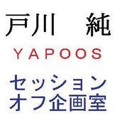 戸川純YAPOOSセッション企画室