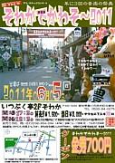 全日本音楽の祭典そわかでかわそ