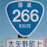 国道266号線