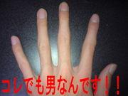 ☆男なのに(男だけど)・・・☆
