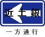 近土銀(土方受)