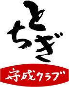 守成クラブ栃木県連