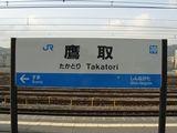 神戸線 鷹取駅