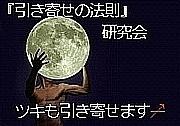 引き寄せの法則研究会北海道支部