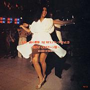 永田一直の世界 DJ MIX シリーズ