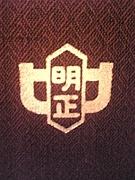 2003年度 明正中学卒業生