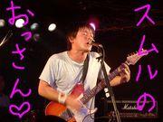 ☆スムルのおっさん☆
