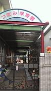 つぼみ保育園(大阪狭山市)