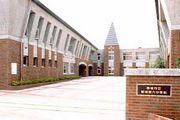 稲城第六中学校