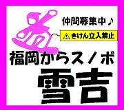 福岡スノーサークル雪吉