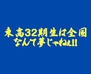 福島東高校 32期生