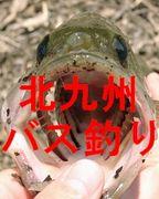 北九州でバス釣り☆