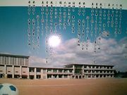 米沢市立第七中学校