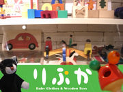 りぷか 木のおもちゃのお店