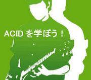 ACIDを学ぼう!