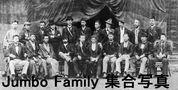 JUNBO family