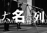 大名行列 -daimyo gyoretsu-
