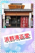 水島商店街 「御菓子司 清正堂」