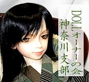 Doll オーナの会 神奈川支部