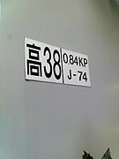 埼玉県立浦和高校 高38回