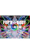 Pop'n☆body