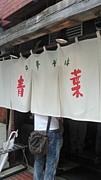 青葉-飯田橋店-