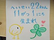 2010年(平成22年)11月1日生まれ