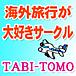 海外旅行好きサークル|タビトモ