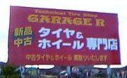 GARAGE‐R(白河市)