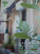 グリーンランドプロジェクト